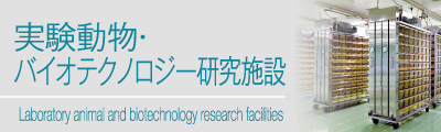 実験動物・バイオテクノロジー研究施設 Laboratory animal and biotechnology research facilities