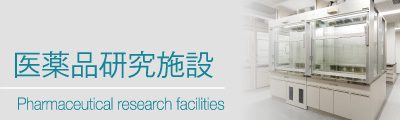 医薬品研究施設 Pharmaceutical research facilities