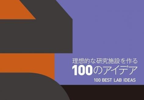 40周年記念書籍「ラボづくりのための100のアイデア」発刊予定のご案内