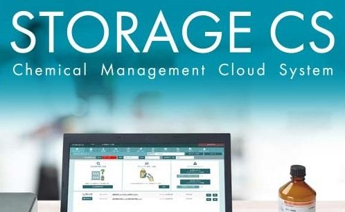 クラウド型薬品管理システム「STORAGE CS」リリースのお知らせ