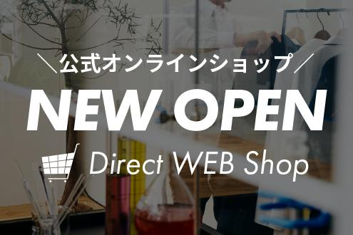 オンラインショップ「ORIENTAL Direct WEB Shop」開店のお知らせ
