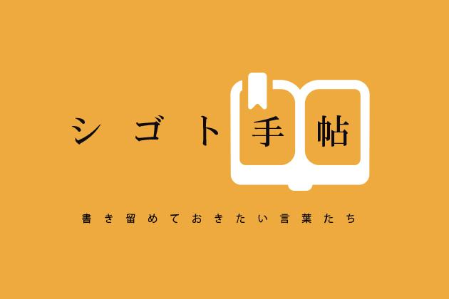 【メディア掲載】TOKYO MX『シゴト手帖』で当社が特集されました