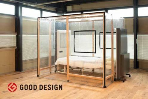 「陰圧クリーンブース」が2021年度グッドデザイン賞を受賞しました